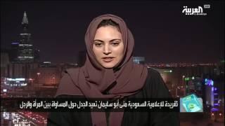 Download تفاعلكم : على من أطلقت السعودية منى أبوسليمان وصف الرجولة الكاذبة؟ Video