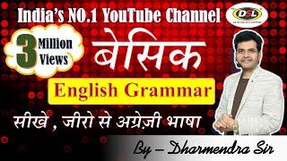 Download Basic English Grammar by Dharmendra Sir   For SSC CGL/CHSL/BANK PO/CPO/UPSC   DSL ENGLISH [Hindi] Video