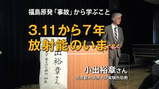 Download 小出裕章「3.11から7年 放射能のいま…」2018.1.20 Video