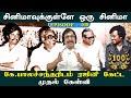 Download கே.பாலச்சந்தரிடம் ரஜினி கேட்ட முதல் கேள்வி | Episode - 100 Video