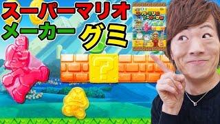 Download グミで作るスーパーマリオメーカー! Video