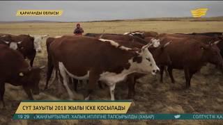 Download Қарағанды облысының Жаңарқа ауданындағы сүт зауыты 2018 жылы іске қосылатын болды Video