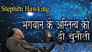 Download Stephen Hawking ने भगवान के अस्तित्व को चुनौती दी (Hindi) Video