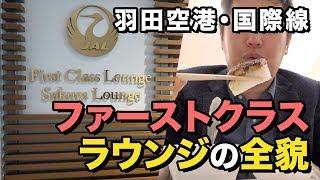Download JAL国際線ファーストクラス・ラウンジ羽田空港に潜入!!徹底レポート Video