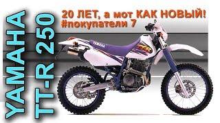 Download покупка Yamaha TT-R 250 в ИДЕАЛЬНОМ состоянии! #покупатели 7 Video