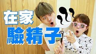Download [蔡阿嘎性愛小學堂6] 在家驗精子濃度!吃蚵仔能壯陽? Video