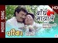 Download Bandha Mayale - Nepali Movie PARIWAR Song || Bhuwan K.C., Gauri Malla || Udit Narayan, Deepa Jha Video