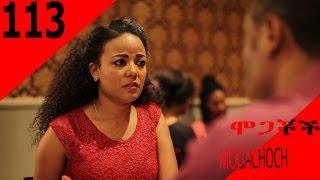 Download Mogachoch EBS Latest Series Drama - S05E113 - Part 113 Video