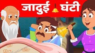 Download जादुई घंटी - Hindi Kahaniya for Kids | Kahani for Kids | Moral Stories- Baby Hazel Hindi Fairy Tales Video