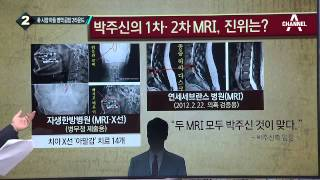 Download 박원순 시장 아들 박주신, 병역의혹 쟁점은? 채널A 뉴스TOP10 Video
