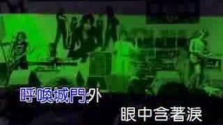 Download 信樂團 - One Night in 北京 Video