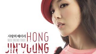 Download 사랑의배터리 홍진영 가사(lyrics) Video
