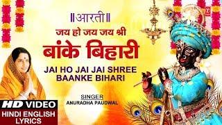 Download श्री बांके बिहारी आरतीJai Ho Jai Jai Shree Baanke Bihari,Aarti,Hindi English Lyrics,ANURADHA PAUDWAL Video