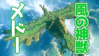 Download ☆89【神獣解放:風の神獣 ヴァ・メドー】ゼルダの伝説ブレスオブザワイルドを優しく実況プレイ! Video