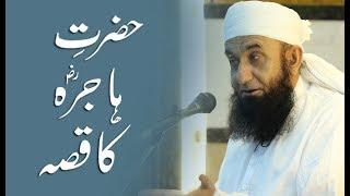 Download Hazrat e Hajra Ka Qissa - Molana Tariq Jameel Latest Bayan 25 August 2018 Video
