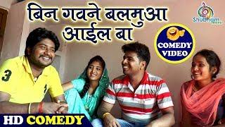 Download 46 COMEDY SHORT FILM 😂 | बिन गवने बलमुआ आईल बा | Vivek Shrivastava, Shivani Singh Video