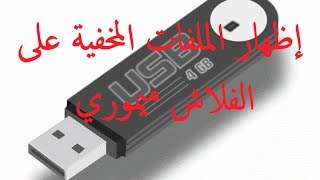 Download حل مشكلة اظهار الملفات المخفية في الفلاش ميموري  بدون برامج بسب الفيروسات و ازلة فيروس الشورت كات Video