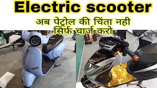 Download Electric scooter in india |Best electric scooter | Electric scooter in 2020 | Price electric scooter Video