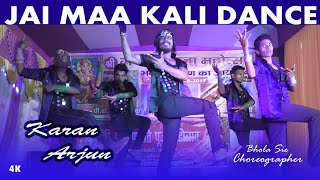 Download Jai Maa Kali Karan Arjun Sam & Dance Group Video