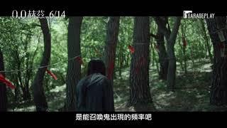 Download 【0 0赫茲】(0.0MHz)首支預告 這是召喚鬼的頻率 6/14在台恐怖獻映 Video