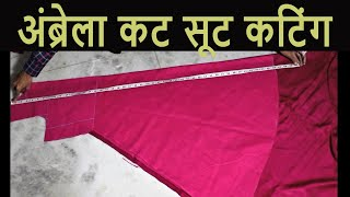 Download Umbrella Suit/Gown Cutting /साड़ी से अमरेला कट सूट/गाउन की कटिंग Video