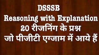 Download DSSSB PGT Exam में पूछे गए रीजनिंग के 20 सवाल Video