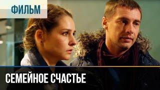Download ▶️ Семейное счастье - Мелодрама | Фильмы и сериалы - Русские мелодрамы Video