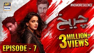 Download Cheekh Episode 7 - 16th February 2019 - ARY Digital Drama Video
