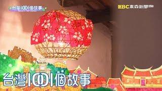 Download 台灣1001個故事 20180617【全集】 Video