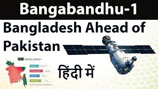 Download Bangabandhu-1 - Why didn't ISRO Launch Bangladesh's first Geostationary Communications Satellite? Video