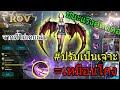 Download ROV:ปรับใหม่ Veera เซตเจาะ ชนะแรงค์(แพนด้าเงิบ) Video