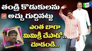 Download YS Jagan Voice Imitation by Mimicry Ramesh at YSR Jayanthi Celebrations in USA | YOYO TV Channel Video