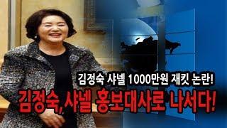 Download 김정숙 샤넬 홍보대사로 나서다! (신혜식의 진짜뉴스) / 신의한수 Video