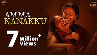 Download Amma Kanakku Tamil Full Movie - Amala Paul, Yuvashree, Revathi Video