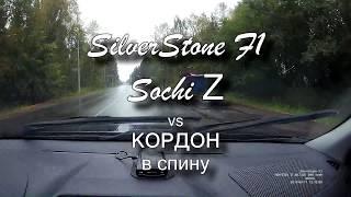 Download SilverStone F1 Sochi Z vs Кордон в спину Video