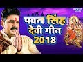 Download पवन सिंह देवी गीत 2018 - Pawan Singh Navratri Special - Video Jukebox - Bhojpuri Devi Geet Video