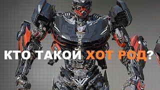 Download Обзор персонажа Трансформера Хот Род (Родимус Прайм) Video