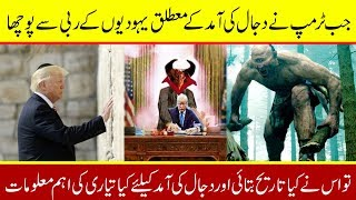 Download Donald Trump Ask About The Arrival Of Dajjal From Jewish In Urdu Video