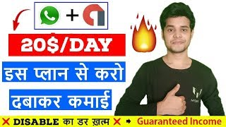 Download Whatsapp में Admob की Ads लगाकर कमाओ 20$ Per Day | How To EARN 20$ Daily on Admob Using Whatsapp Video
