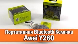 Download ОБЗОР: Походная Брызгозащитная Bluetooth Колонка ″Awei″ Y260 с Карабином IPX4 Video