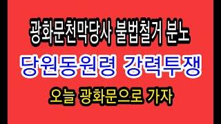 Download 광화문천막당사 불법철거 분노 오늘 광화문으로 가자 Video