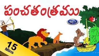 Download పంచతంత్ర కధలు- Vol-1 -Panchatantra Kathalu (Panchatantra Stories For Kids ) in Telugu Video