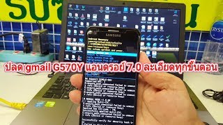 Download ปลดล็อค gmail J5 prime G570Y แอนดรอย์ 7.0 ละเอียดทุกขั้นตอน Video