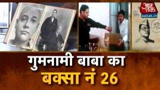 Download Family Photos Of Netaji Subhas Chandra Bose Found In Gumnami Baba's Box Video