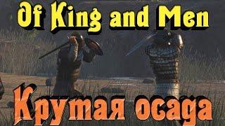 Download OF Kings and Men - ВОТ это ОСАДА! Video