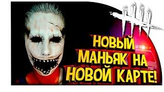 Download Dead By Daylight - НОВАЯ КАРТА И НОВЫЙ МАНЬЯК ТЕНЬ! - HALLOWEEN ОБНОВЛЕНИЕ! Video