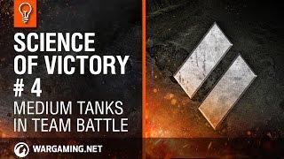 Download Medium tanks in Team Battle. Science of Victory #4 Video