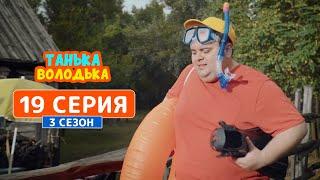 Download Танька и Володька. Аренда - 3 сезон, 19 серия | Комедия 2019 Video