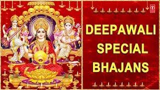 Download DEEPAWALI, दीपावली 2017 SPECIAL BHAJANS I Diwali Special Songs I Anuradha Paudwal, Kavita Paudwal Video