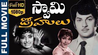 Download Swami Drohulu Full Length Telugu Movie | Rama Krishna, Vijaya Lalitha | Telugu Old Hit Movies Video